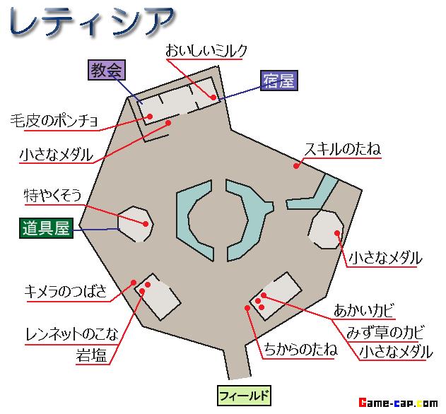 の マップ 闇 レティシア 隔絶された台地/レティシア|ドラクエ8 3DS